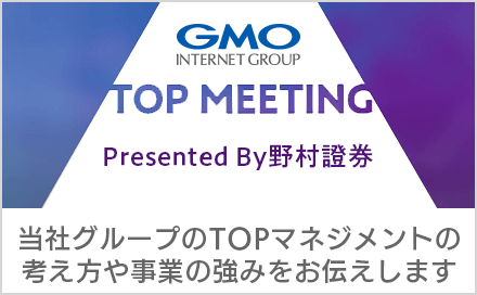 GMOインターネットグループTOP MEETING Presented By野村證券